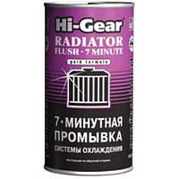 7—минутная промывка системы охлаждения HI—GEAR HG9017 444мл