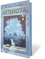 Литература, 7 кл. Автори: Волощук Є.В.