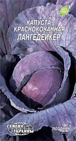Капуста Краснокочанная Лангедейкер