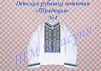 """Пошитая сорочка для мальчика """"Традиция №4"""""""