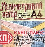 Мицар Бумага Миллиметровая А4, 10 л, голубая арт. 136739