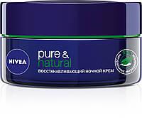 Крем ночной NIVEA Восстанавливающий Pure&Natural 50 мл