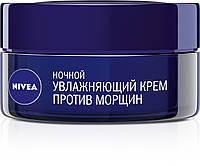 Крем увлажняющий ночной против морщин для всех типов кожи, 50 мл