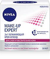 Крем-флюид увлажняющий 2в1 MAKE-UP EXPERT для сухой и чувствительной кожи, 50мл