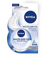 Масло для губ NIVEA Нежный уход 16,7 г