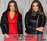 Куртка женская 48+
