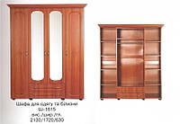 Шкаф 4-х дверный Ш-1615 спальни Дженифер
