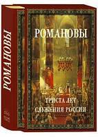 Романовы 300 лет служения России. Подарочное издание в футляре