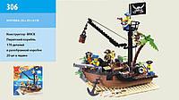 Конструктор Brick 306 (705561) Пираты 178 дет., в разобр. кор 29*29*6см