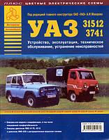 Книга УАЗ 31512 Руководство по ремонту, инструкция по эксплуатации УАЗ 3741