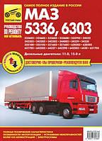 Книга МАЗ 5336 Руководство по эксплуатации, инструкция по ремонту МАЗ 6303