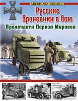 Русские броневики в бою. Бронечасти Первой Мировой. Коломиец М. В.