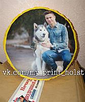 Подушка с фото печать с трех сторон (круглая).Диамерт 36см.