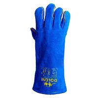 Перчатки - краги сварочные, синие (4508) ТМ DOLONI / Украина