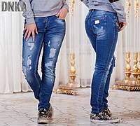 Модные рваные джинсы бойфренды.0760