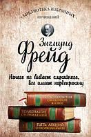 Зигмунд Фрейд. Психопатология обыденной жизни. Толкование сновидений. Пять лекций о психоанализе