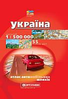 Авто Україна УКР 1:500 000 тв +55 ПМ Атлас автомобільних шляхів