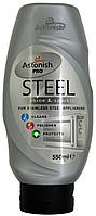 Средство для чистки приборов из нержавеющей стали Astonish Steel Shine Sparkle 550мл.