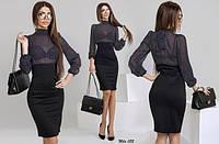 Платье женское деловое с шифоновым верхом