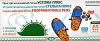 Аппликатор Ляпко Стельки Плюс р.40-43