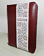 Біблія, 13х18,5 см, вишнева з вишивкою, з замком, з індексами
