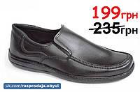 Мокасины туфли мужские эко кожа