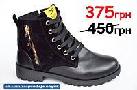 Модные ботинки черные матовые демисезонные женские весна