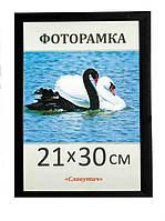 Фоторамка пластиковая черная А4, рамка для фото 1611-101