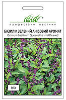 БАЗИЛИК, 0,5 г (Однолетний/Зеленый/Анисовый аромат/Професійне Насіння)