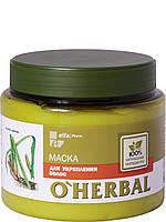 O'Herbal Маска для укрепления волос 500мл