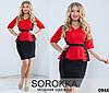 Платье женское баска 48+