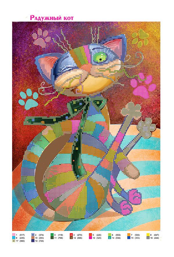 Вышивка радужный кот схема 116