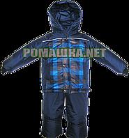 Детский весенний, осенний термокомбинезон (куртка и полукомбинезон) на флисе и холлофайбере, р. 98 М04