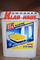 Таблетки для посудомойки W5 175 шт 2х компонентные Германия ХИТ ПРОДАЖ!