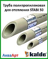 Труба полипропиленовая для отопления STABI 50