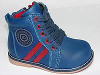 Ортопедические детские ботинки Шалунишка 100-94 (Размеры: 20-25)