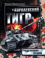 """Королевский Тигр. """"Чудо-оружие"""" Гитлера. Барятинский М. Б."""