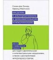 Введение в альтернативную и дополнительную коммуникацию: жесты и графические символы... Течнер С., Мартинсен