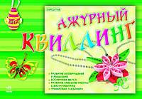 """Альбом для творчества """"Ажурный квиллинг"""" Ранок"""