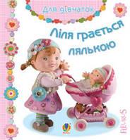 """Картинки для дівчаток """"Ліля грається лялькою"""""""