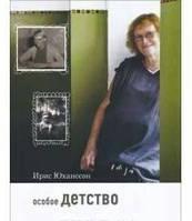 Особое детство. 4-е изд.  Ирис Юханссон