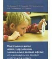 Подготовка к школе детей с нарушениями эмоционально-волевой сферы. Бондарь Т.А. и др.