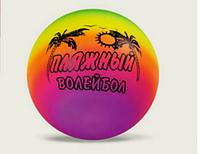 """Мяч """"Пляжный волейбол"""""""