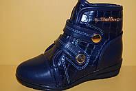 Детские демисезонные ботинки ТМ Том.М Код 8133 размеры 26 -31