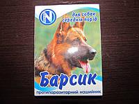 Ошейник от блох для средних собак «Барсик» 55 см.