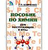 Пособие по химии для поступающих в вузы Авт: Хомченко Г. Изд-во: Новая волна