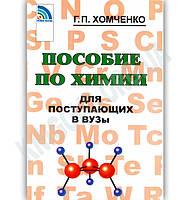 Пособие по химии для поступающих в вузы Авт: Хомченко Г. Изд-во: Новая волна, фото 1