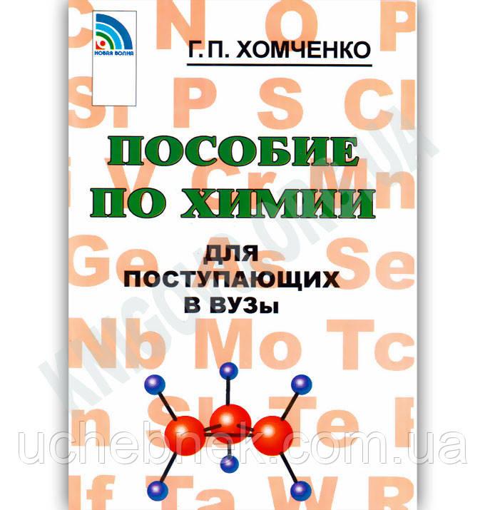 Г п хомченко к и севастьянова окислительно-восстановительные реакции