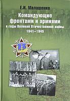 Командующие фронтами и армиями в годы Великой Отечественной войны 1941-1945 гг., 978-5-4444-2828-3