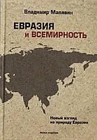 Евразия и всемирность, 978-5-386-08126-3